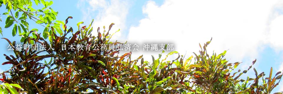 公益財団法人日本教育公務員弘済会 沖縄支部