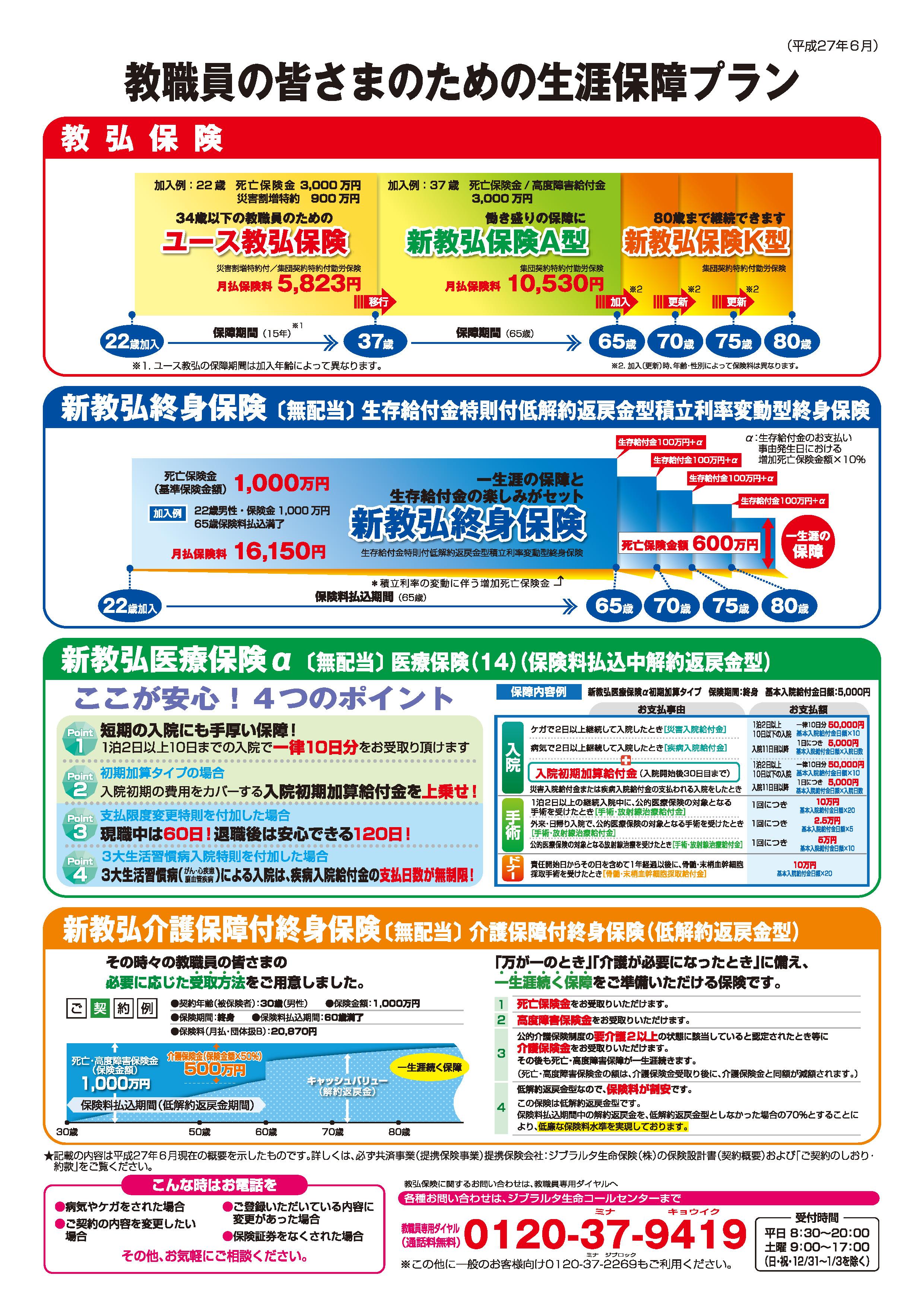共済事業 | 公益財団法人 日本教...